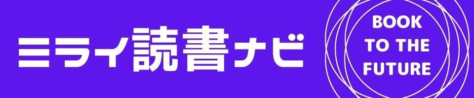 ミライ読書ナビ / BOOK TO THE FUTURE
