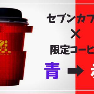 セブンイレブンの2020新作コーヒーは赤いカップのグアテマラブレンド!