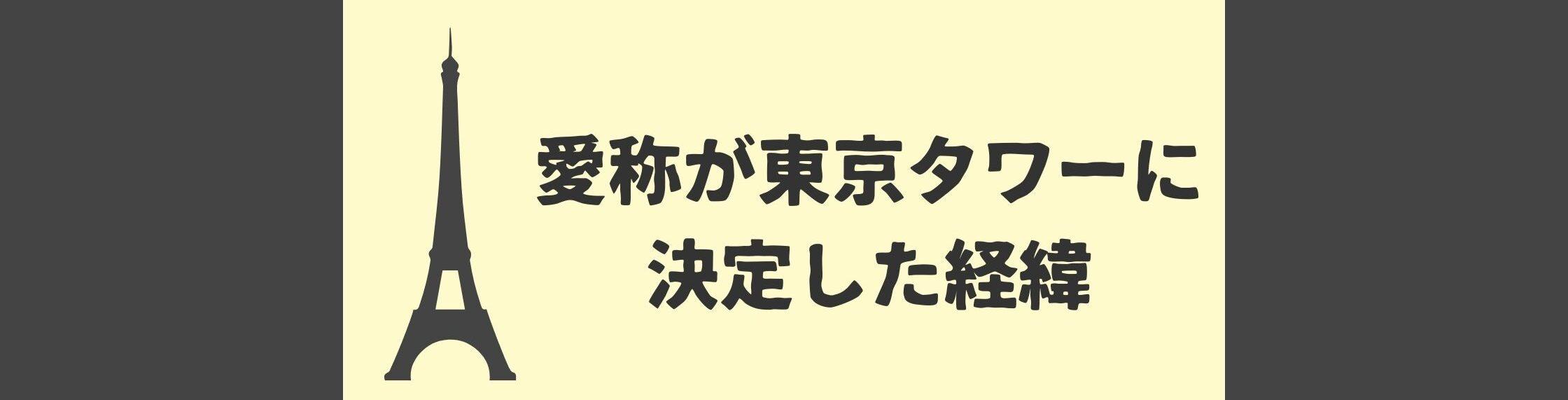 東京タワーの正式名称