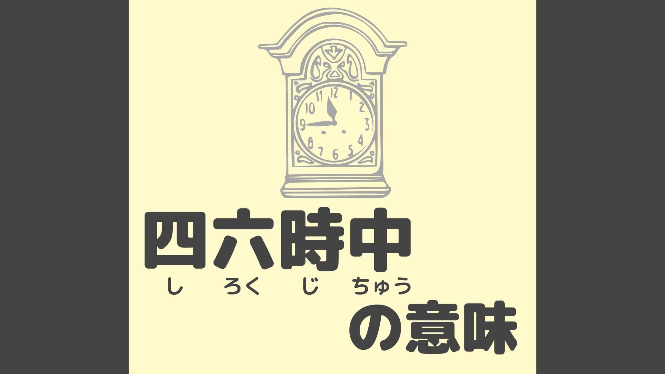 四六時中の意味と語源