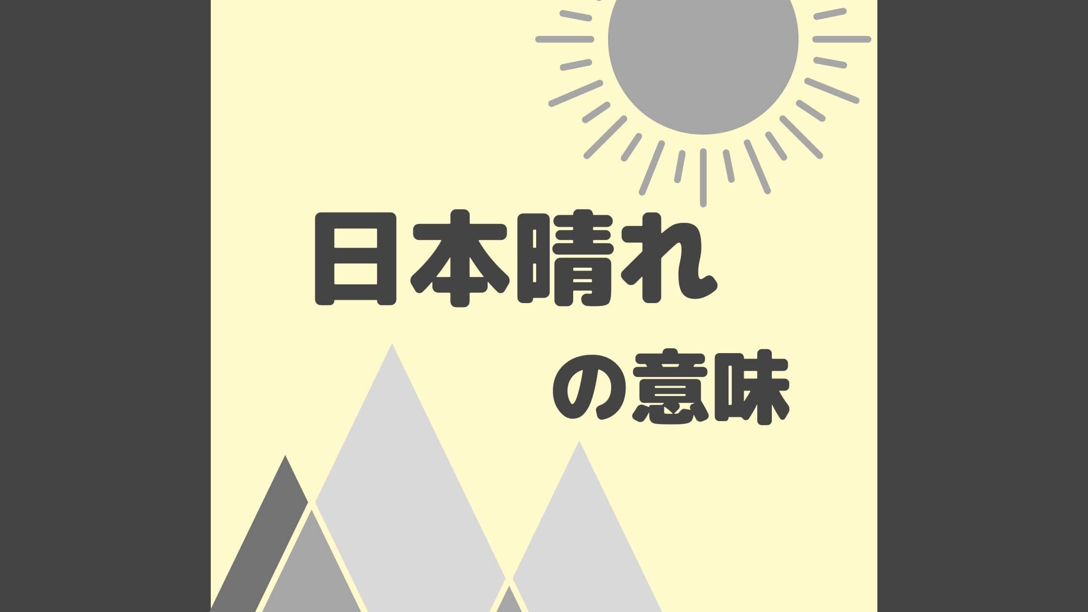 日本晴れの意味と語源