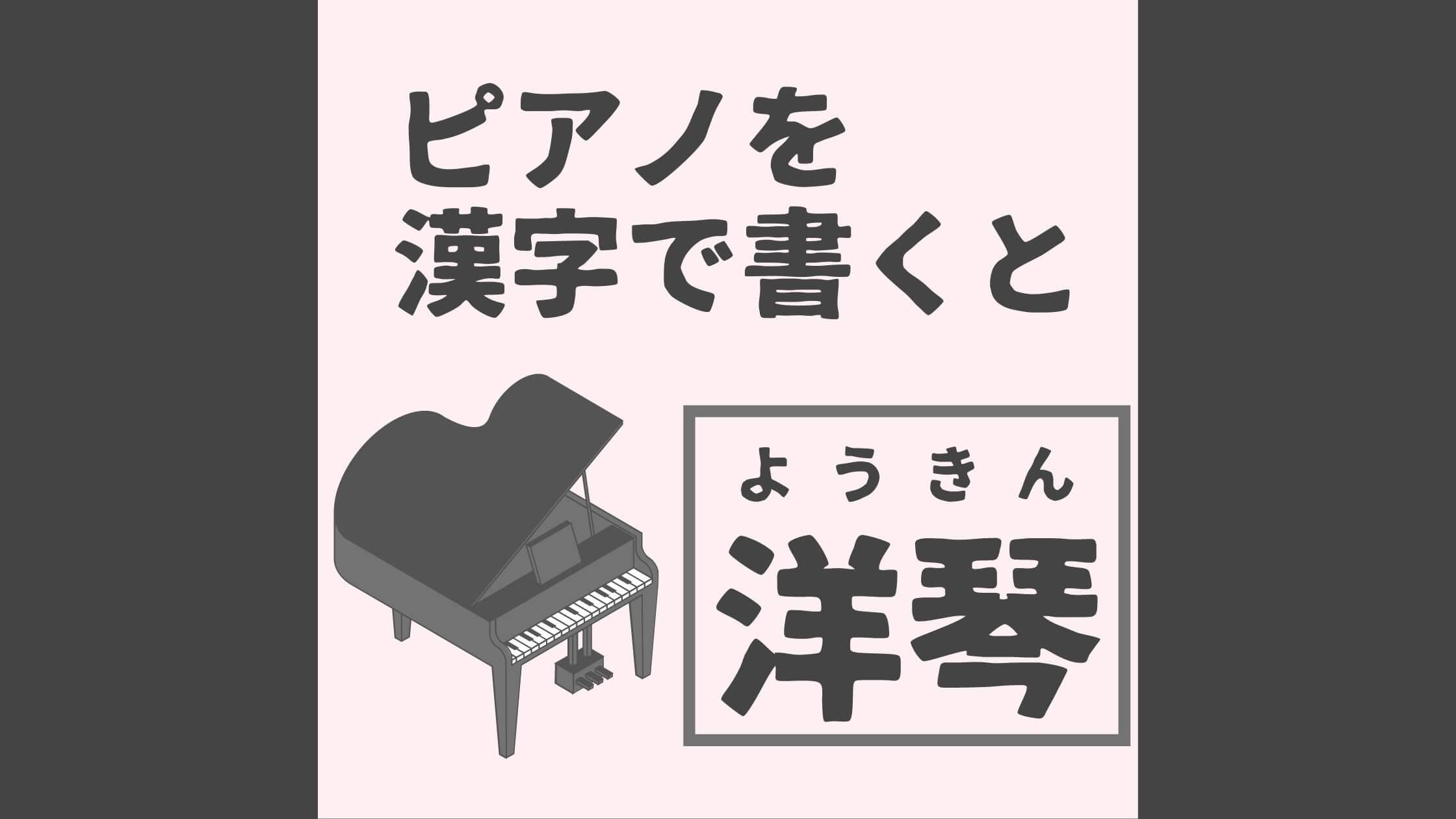ピアノと漢字で書くと「洋琴」