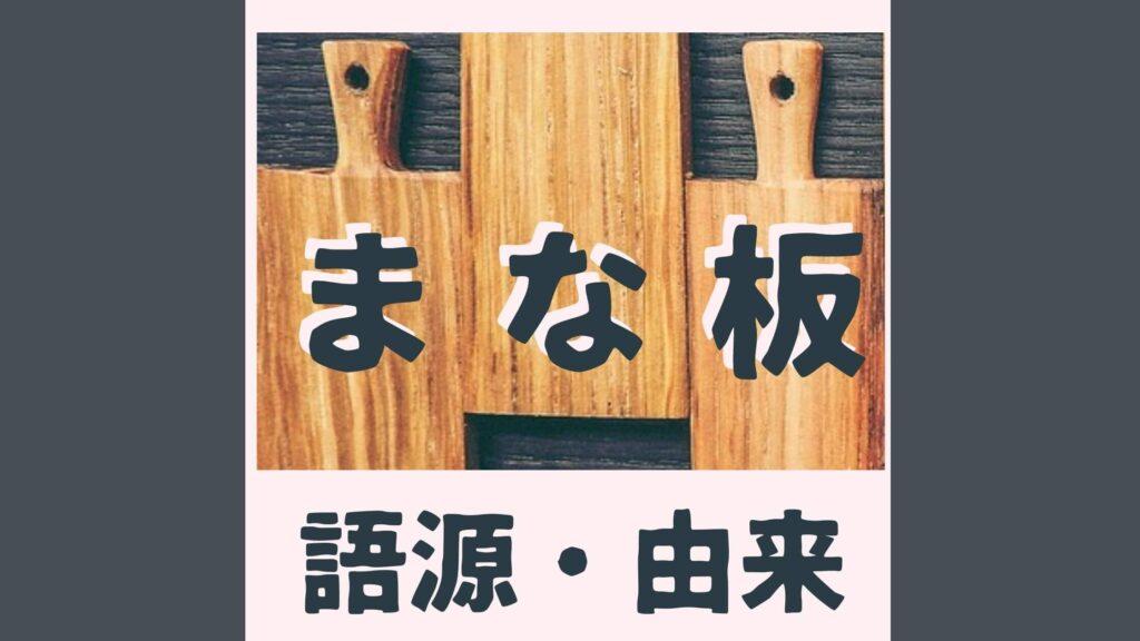 まな板の語源由来2